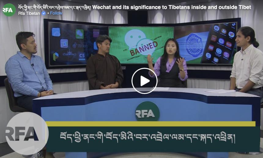 RFA: བོད་ཕྱི་ནང་གི་བོད་མིའི་བར་འབྲེལ་ལམ་དང་སྐད་འཕྲིན། Wechat and its significance to Tibetans inside and outside Tibet